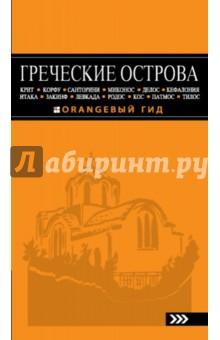 Тимофеев Игорь Вячеславович Греческие острова. Путеводитель