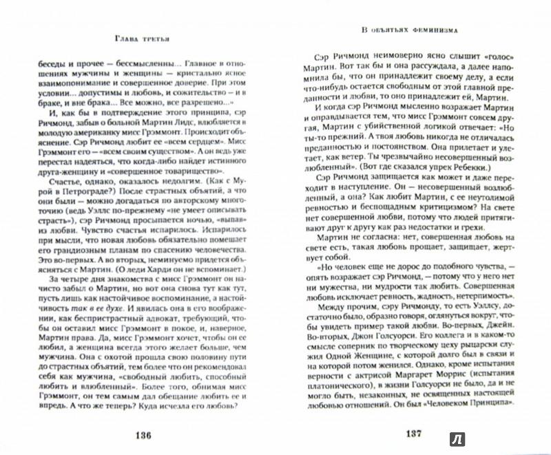 Иллюстрация 1 из 11 для Они его любили. Герберт Джордж Уэллс и женщины в его жизни - Майя Тугушева | Лабиринт - книги. Источник: Лабиринт
