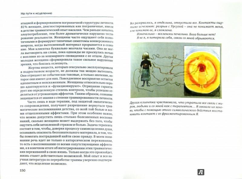 Иллюстрация 1 из 3 для Убийство души: Инцест и терапия - Урсула Виртц | Лабиринт - книги. Источник: Лабиринт