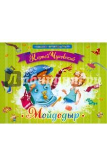 Чуковский Корней Иванович Мойдодыр