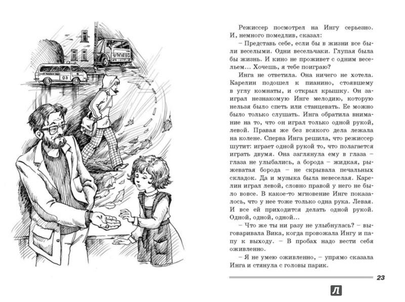 Иллюстрация 1 из 9 для Девочка, хочешь сниматься в кино? Гонение на рыжих - Юрий Яковлев | Лабиринт - книги. Источник: Лабиринт