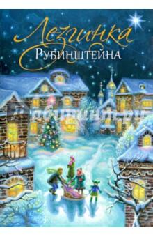 Дашкевич Татьяна Николаевна Лезгинка Рубинштейна