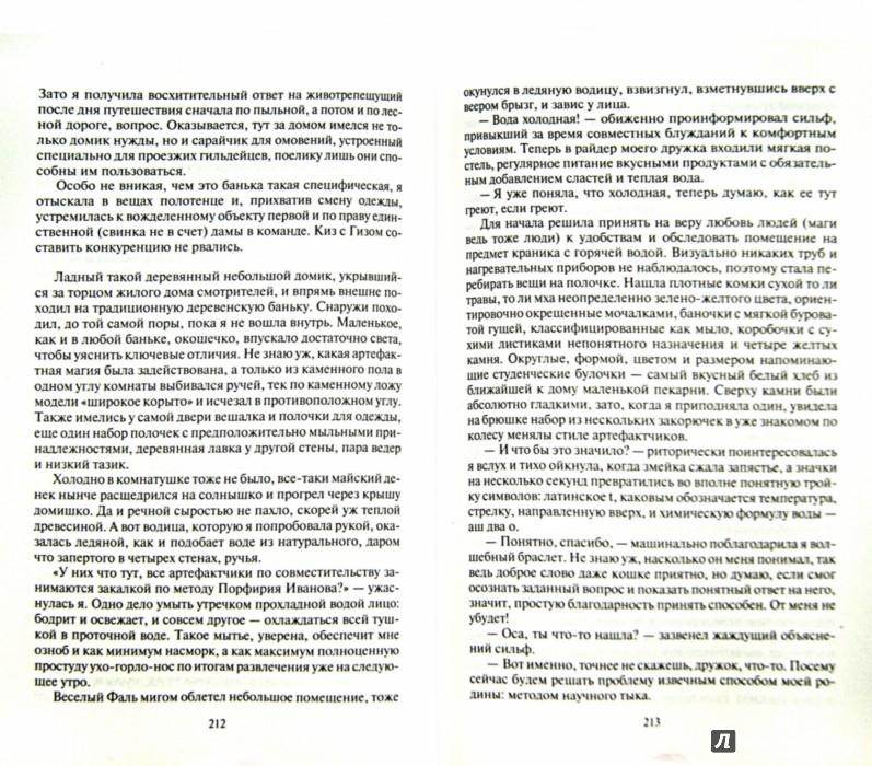 Иллюстрация 1 из 9 для Работа для рыжих - Юлия Фирсанова | Лабиринт - книги. Источник: Лабиринт