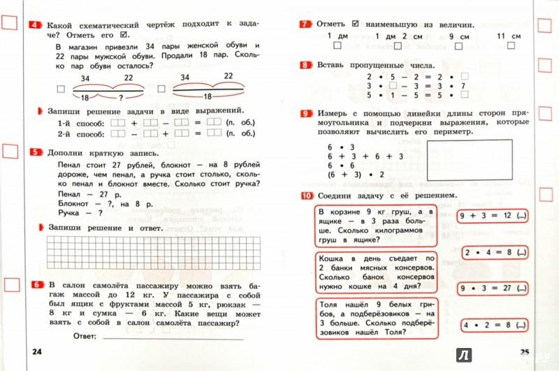 Ответы по математике 7 класс промежуточный экзамен