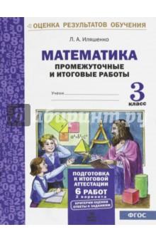 Математика. 3 класс. Промежуточные и итоговые тестовые работы. ФГОС