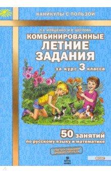 Комбинированные летние задания за курс 3 класса. 50 занятий по русскому языку и математике. ФГОС