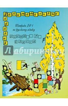 Русский язык. 2 класс. Тетрадь №1. Занимательные задания