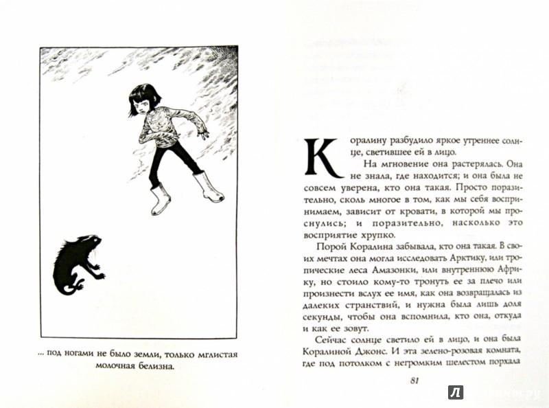 Иллюстрация 1 из 60 для Коралина - Нил Гейман | Лабиринт - книги. Источник: Лабиринт