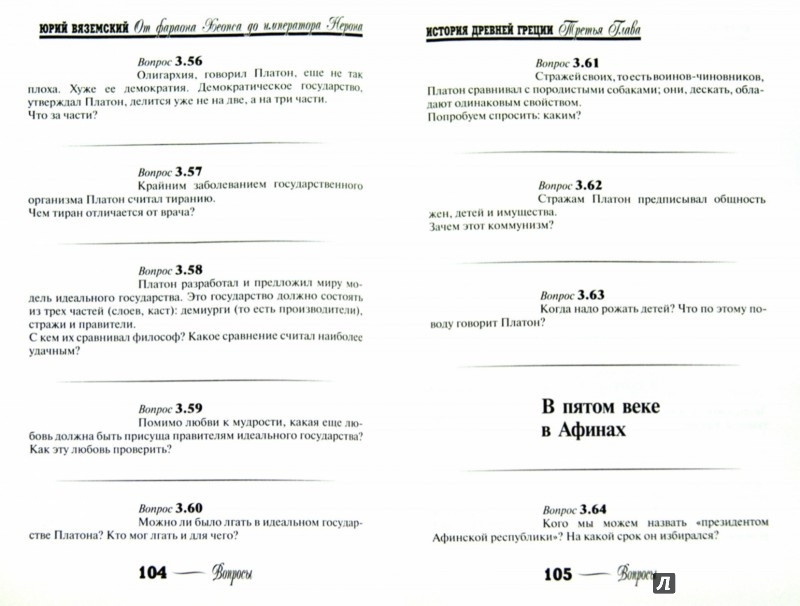 Иллюстрация 1 из 21 для От фараона Хеопса до императора Нерона. Древний мир в вопросах и ответах - Юрий Вяземский | Лабиринт - книги. Источник: Лабиринт