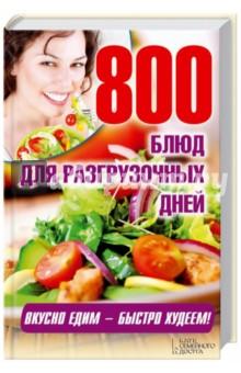 800 блюд для разгрузочных днейДиетическое и раздельное питание<br>Хотите похудеть, но изнурительные диеты - это не для вас? Попробуйте провести несколько разгрузочных дней! Для этого достаточно употреблять в пищу продукты, которые ускоряют обмен веществ и не перегружают организм. Приготовьте вкусные и легкие блюда, полезные для пищеварения, они помогут без особого труда сбросить несколько килограммов. Худейте с удовольствием!<br>Составитель: Гагарина А.<br>