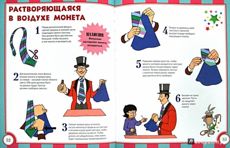 Иллюстрация 1 из 9 для Удивительные фокусы и трюки. Уроки волшебства - Майкл Шерман | Лабиринт - книги. Источник: Лабиринт