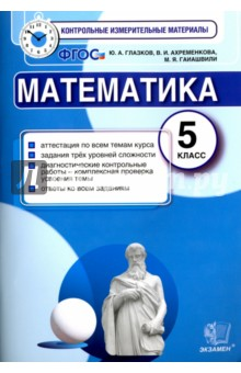 Математика. 5 класс. Контрольные измерительные материалы. ФГОС