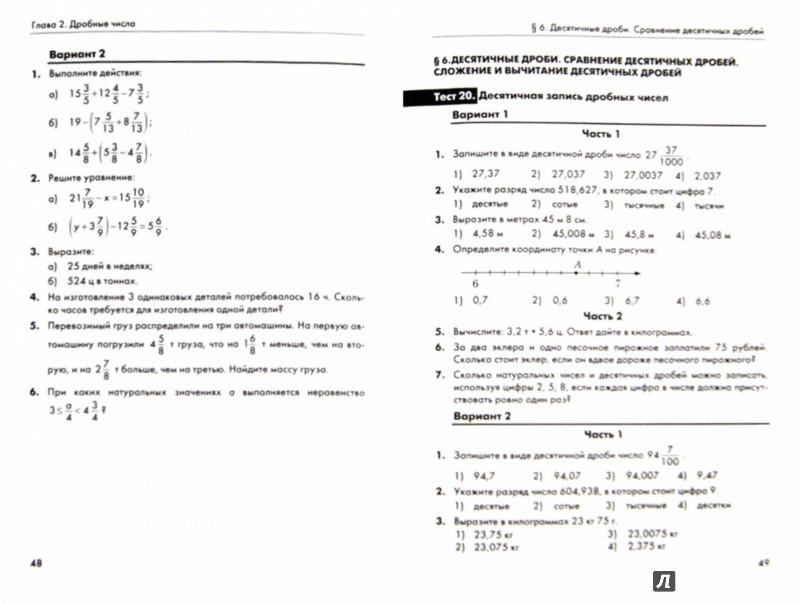Иллюстрация 1 из 10 для Математика. 5 класс. Контрольные измерительные материалы. ФГОС - Глазков, Гаиашвили, Ахременкова | Лабиринт - книги. Источник: Лабиринт