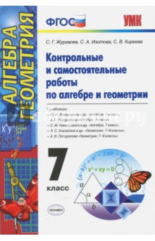 Алгебра и геометрия. 7 класс. Контрольные и самостоятельные работы. ФГОС