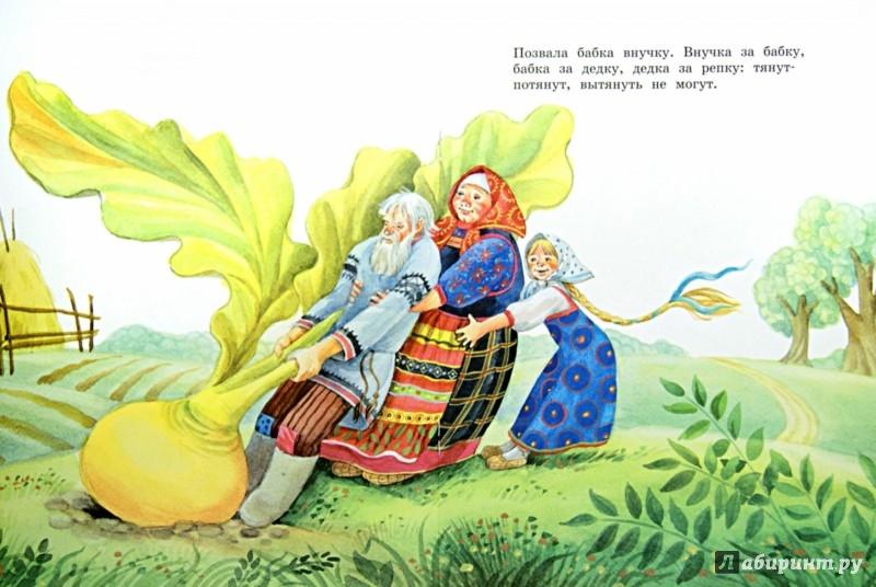 Иллюстрация 1 из 19 для Репка | Лабиринт - книги. Источник: Лабиринт