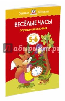 Земцова Ольга Николаевна Веселые часы. Определяем время. Для детей 5 - 6 лет