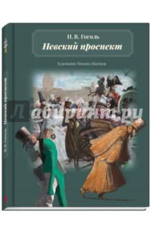 Невский проспект Речь