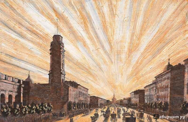 Иллюстрация 1 из 75 для Невский проспект - Николай Гоголь | Лабиринт - книги. Источник: Лабиринт