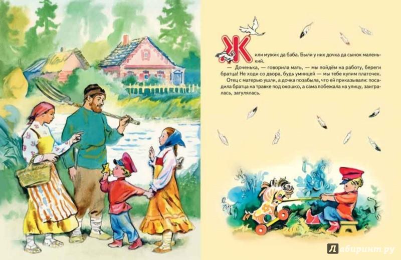Иллюстрация 1 из 41 для Гуси-лебеди   Лабиринт - книги. Источник: Лабиринт