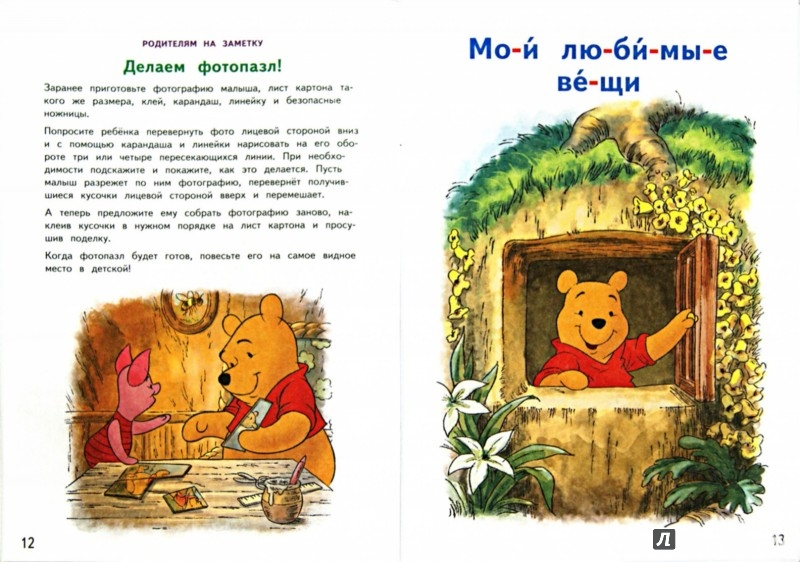 Иллюстрация 1 из 7 для Я - особенный! Шаг 1 (Winnie The Pooh) - Susan Americaner | Лабиринт - книги. Источник: Лабиринт