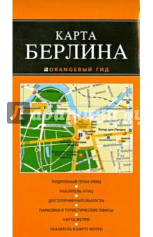 Карта БерлинаАтласы и карты мира<br>Туристическая карта Берлина с ламинацией для продолжительного использования. Отмечены все основные достопримечательности - на русском языке. Удобный указатель улиц, актуальная схема городского транспорта и указатель станций транспорта, а также достопримечательности, парковки и туристические офисы.<br>