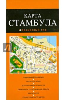 Карта СтамбулаАтласы и карты мира<br>Туристическая карта Берлина с ламинацией для продолжительного использования. Отмечены все основные достопримечательности - на русском языке. Удобный указатель улиц, актуальная схема городского транспорта и указатель станций транспорта, а также достопримечательности, парковки и туристические офисы.<br>