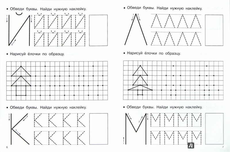 Иллюстрация 1 из 3 для Печатные буквы. Прописи с крупными буквами | Лабиринт - книги. Источник: Лабиринт