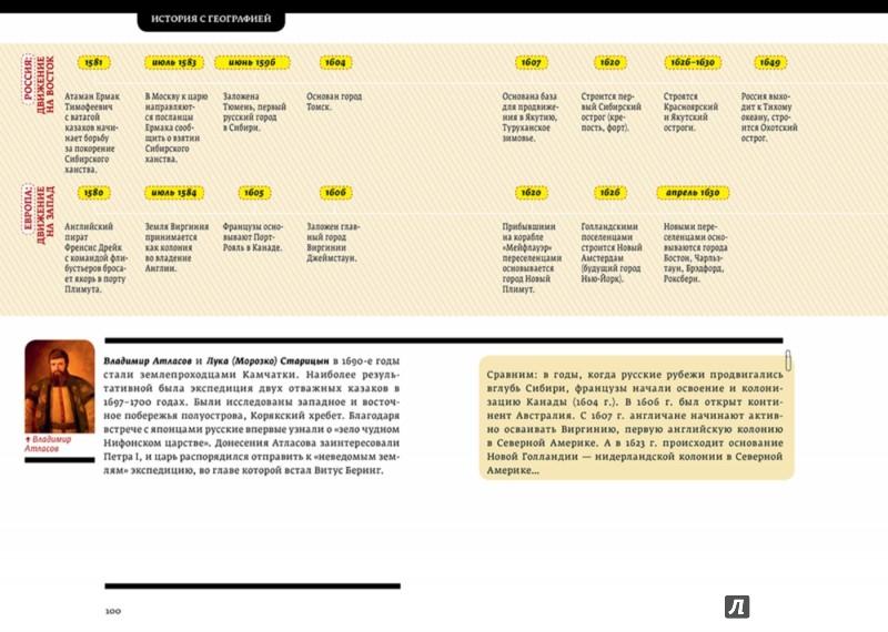 Иллюстрация 1 из 5 для Окно в Европу. От Смуты до Петровских реформ. XVII - начало XVIII века | Лабиринт - книги. Источник: Лабиринт