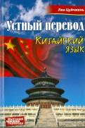 Лян Цуйчжень: Китайский язык. Устный перевод. Учебное пособие