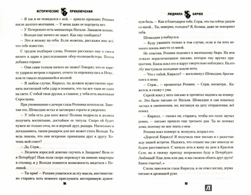 Иллюстрация 1 из 8 для Карнавал обреченных - Людмила Бирюк | Лабиринт - книги. Источник: Лабиринт