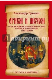 Огнем и мечом. Россия между польским орлом и щведским львом . 1512-1634 гг