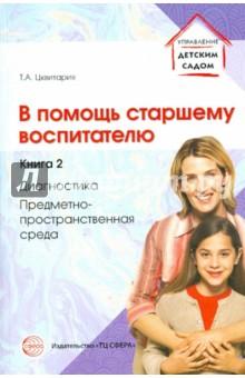 В помощь старшему воспитателю. Книга 2. Диагностика, предметно-пространственная среда