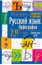 Русский язык. Орфография. 7-11 классы