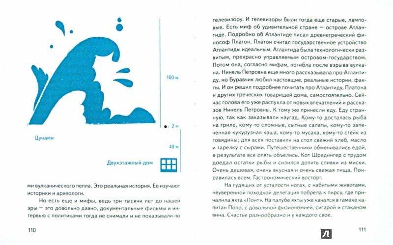 Иллюстрация 1 из 15 для Буравчик в Греции. Путешествие в историю человечества - Алексей Насретдинов | Лабиринт - книги. Источник: Лабиринт
