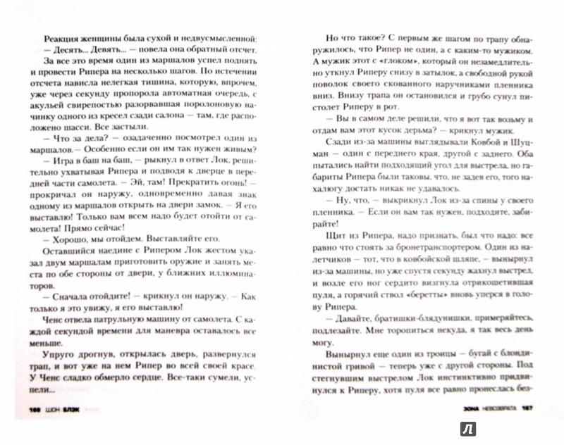 Иллюстрация 1 из 5 для Зона невозврата - Шон Блэк | Лабиринт - книги. Источник: Лабиринт