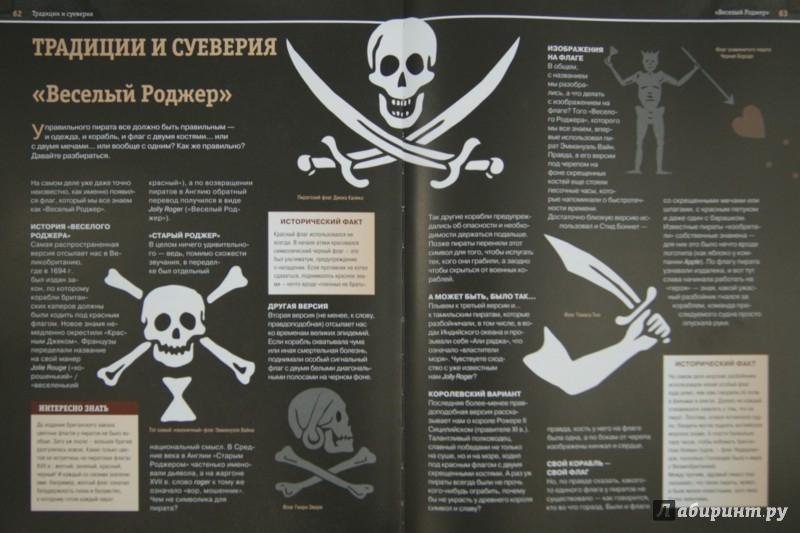 Иллюстрация 1 из 13 для Пираты. Иллюстрированный путеводитель - Давид Шарковский | Лабиринт - книги. Источник: Лабиринт