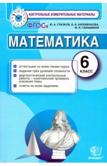 Математика. 6 класс. Контрольные измерительные материалы. ФГОС