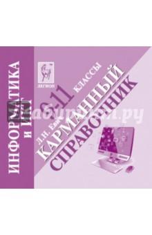 Евич Людмила Николаевна Информатика и ИКТ. 9-11 класс. Карманный справочник