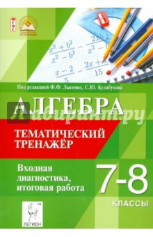 Алгебра. 7-8 классы. Тематический тренажёр. Входная диагностика. Итоговая работа. ФГОС