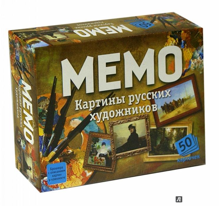 Иллюстрация 1 из 24 для Мемо. Картины русских художников (7206) | Лабиринт - игрушки. Источник: Лабиринт