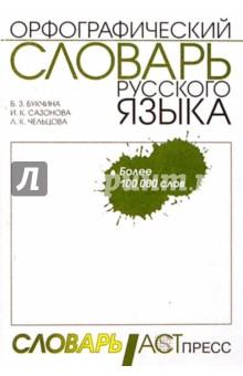 Орфографический словарь русского языка: 100 000 слов