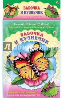 Бабочка. Кузнечик. Собери коллекцию насекомых