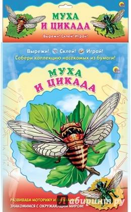 Иллюстрация 1 из 2 для Муха. Цикада. Собери коллекцию насекомых   Лабиринт - игрушки. Источник: Лабиринт