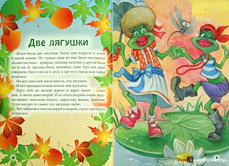 Иллюстрация 1 из 8 для Стихи и рассказы детям - Леонид Пантелеев | Лабиринт - книги. Источник: Лабиринт