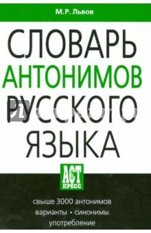 Словарь антонимов русского языка: свыше 3000 антонимов