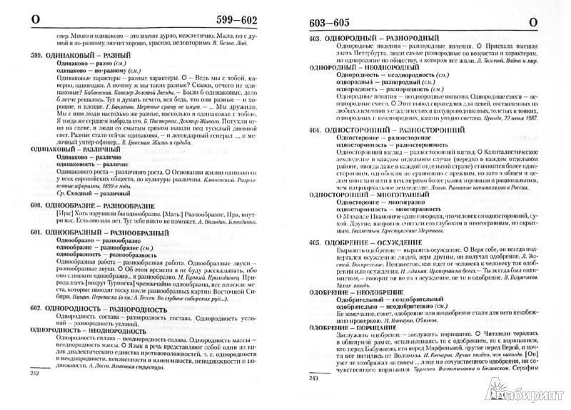 Иллюстрация 1 из 14 для Словарь антонимов русского языка: свыше 3000 антонимов - Михаил Львов | Лабиринт - книги. Источник: Лабиринт