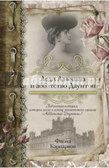 Леди Альмина и аббатство ДаунтонИсторический роман<br>Подлинная история, которая легла в основу знаменитого сериала «Аббатство Даунтон»!<br>Трогательная история удивительной жизни женщины, которая хотела делать людям добро и для которой слово «патриотизм» не было пустым звуком. <br>Ее звали Альмина Вумвелл, и ей было всего девятнадцать лет, когда она - богатейшая наследница Европы, красавица, прозванная «карманной Венерой» - вышла замуж за пятого графа Карнарвона, одного из столпов светского общества и будущего первооткрывателя гробницы Тутанхамона.<br>Что же заставило королеву лондонских светских салонов, когда началась Первая мировая война, забыть о светских развлечениях и превратить прославленное фамильное имение Хайклир в госпиталь для солдат, где она сама работала простой медсестрой, помогая выжить сотням людей? Как женщина из высшего общества стала национальной героиней Великобритании?<br>
