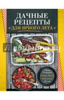 Дачные рецептыОбщие сборники рецептов<br>Лето, солнце, свежий воздух, дача, яркие краски зелени - вот то, о чем мы мечтаем долгой зимой. Рецепты, собранные в книге, универсальны: они подойдут для любой компании, пикника и потребуют совсем немного времени для приготовления. Вкусные блюда из сезонных овощей, зелень прямо с грядки, аромат шашлыка или барбекю наполнят ваш дачный отдых яркими красками, а солнце и свежий воздух придадут ещё больше удовольствия и вкуса вашим блюдам!<br>