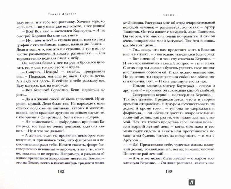 Иллюстрация 1 из 18 для Стоик - Теодор Драйзер   Лабиринт - книги. Источник: Лабиринт