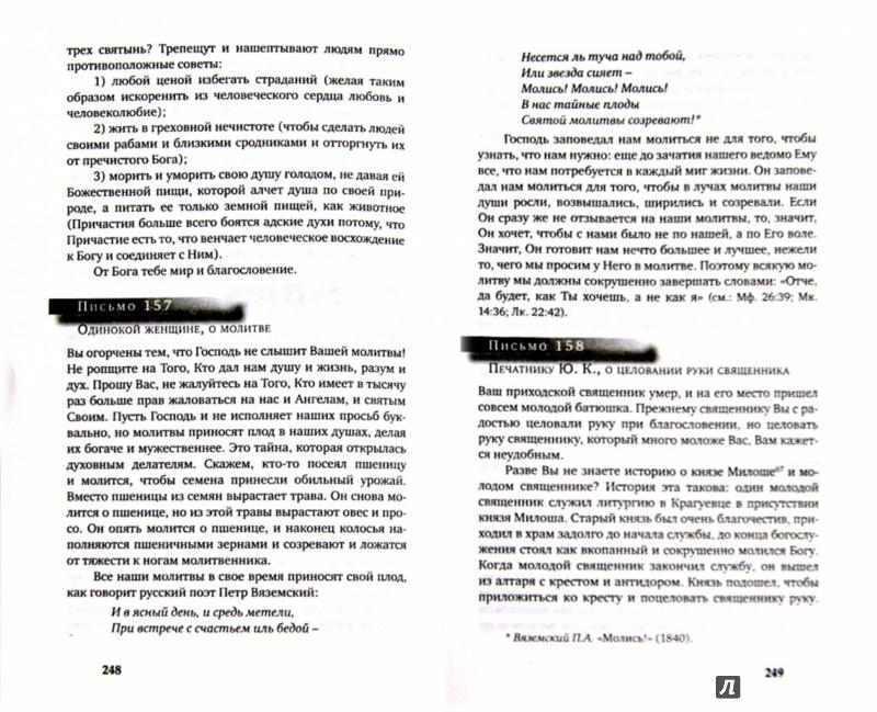 Иллюстрация 1 из 5 для Миссионерские письма - Святитель Николай Сербский (Велимирович) | Лабиринт - книги. Источник: Лабиринт